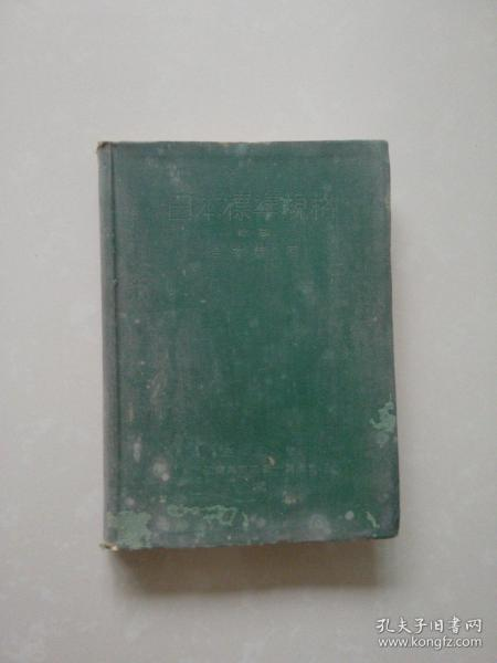 JES 日本标准规格   (缩版)  合本第一卷