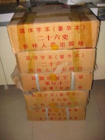 二十六史(简体字本(豪华本))精装全100册合售