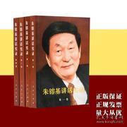 朱镕基讲话实录(第1卷)