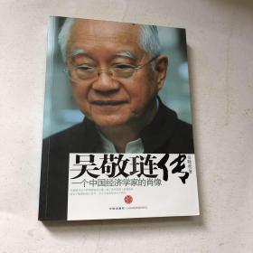 吴敬琏传:一个中国经济学家的肖像
