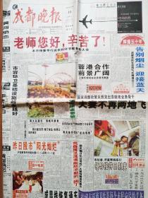 """《成都晚报》1999年9月10日之""""老师您好,辛苦了"""",全十二版,详细见图。"""