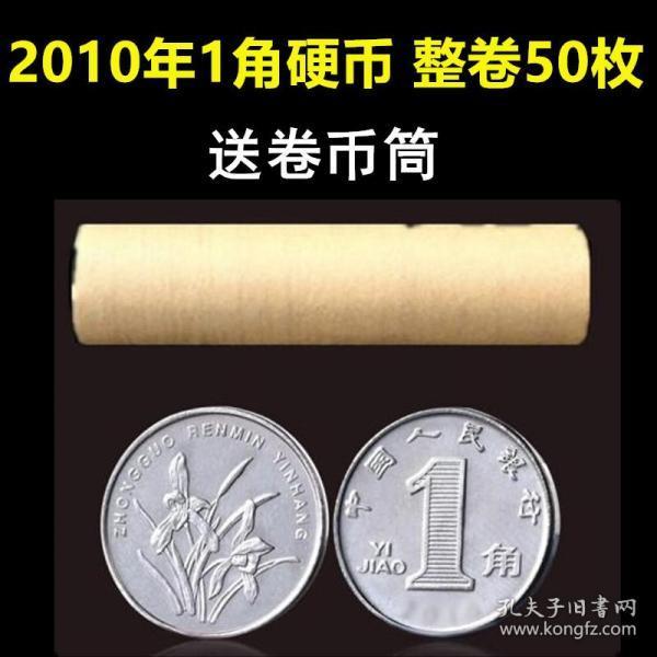 包邮 新三花兰花一角 2010年1角硬币50枚 全新保证 整包拆  送卷币筒