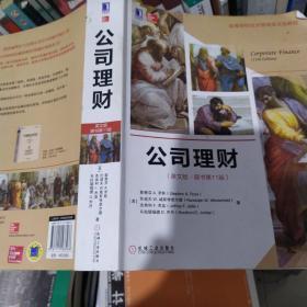 公司理财(英文版·原书第11版)