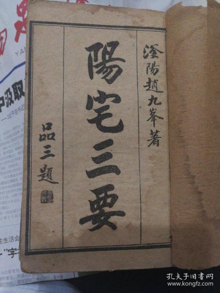 《阳宅三要》,《地理五决》二套合售