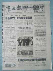 四川党报——泸县报