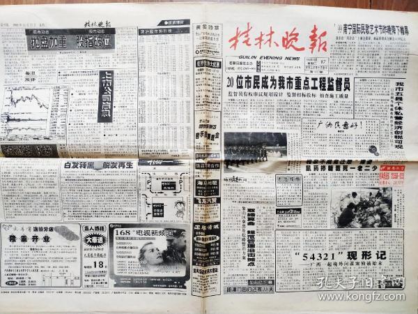 """《桂林晚报》1999年11月17日之""""中美入世谈判的最后一刻"""",八版,详细见图。"""