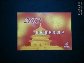 邮政报刊专用卡2003年(有四张卡片)