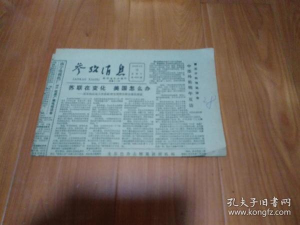 老报纸:参考消息(1985年12月15日,星期日,八开四版)【报纸、宣传画、电影海报、明星海报系列,5份以内,只收一个快递费,6份开始每份加收1元】