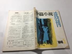 中篇小说选刊 双月刊 1984年5期 总第20期