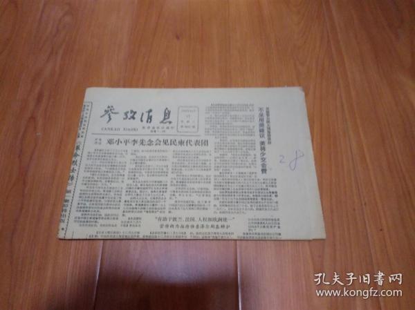 老报纸:参考消息(1985年12月11日,星期三,八开四版)【报纸、宣传画、电影海报、明星海报系列,5份以内,只收一个快递费,6份开始每份加收1元】