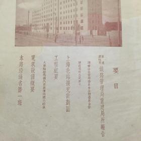 京沪 沪杭甬铁路管理局重建局所报告  黄伯樵 何墨林 等内容