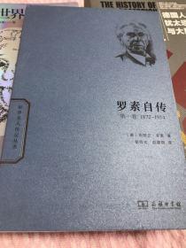 罗素自传 第一卷1872-1914