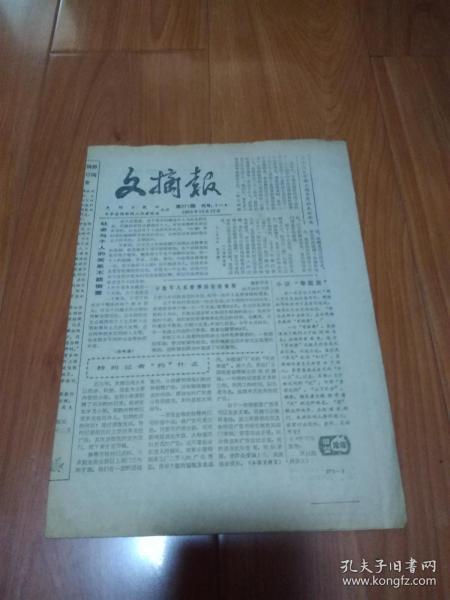老报纸:文摘报(1985年12月22日,16开八版)【报纸、宣传画、电影海报、明星海报系列,5份以内,只收一个快递费,6份开始每份加收1元】