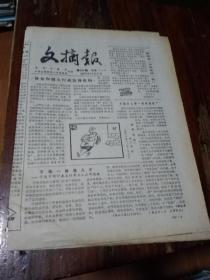 老报纸:文摘报(1985年12月8日,16开八版)【报纸、宣传画、电影海报、明星海报系列,5份以内,只收一个快递费,6份开始每份加收1元】