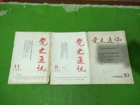 党史通讯1986/10、1987/8、11  共3本合售