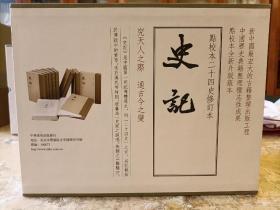 史记(点校本二十四史修订本)一版一印 带藏书票