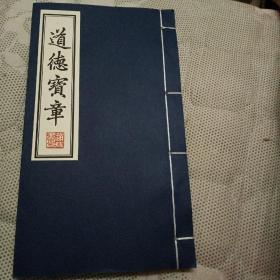 赵孟頫书《道德宝章》,手工宣纸,艺术微喷,线装