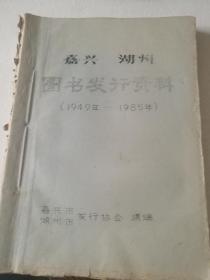 嘉兴湖州图书发行资料1949一1985