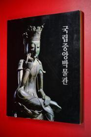韩国国立中央博物馆 韩文原版 16开版249页