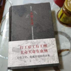 四酬定律一中国历史中的生存游戏'(精装)