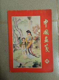 中国画笺 存2页 无格