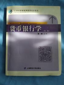 货币银行学(第2版)/21世纪普通高等教育规划教材