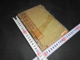 晚清或是民国仿宋字体《增删算法统宗》一函四本一套全,几百种形状,算式、等等计算方法,展示了古人超高的计算方法和数学知识。函套剩下两片了,第四册坐下角小破但是不伤内容,书号222号