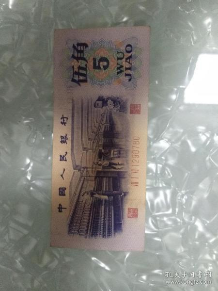 第三套人民币1972年五角三冠1290780凸版水印