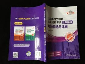2015注册电气工程师执业资格考试:公共基础考题精选与详解(电力版)