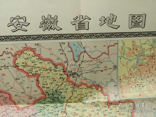 安徽省地图 文革末初版地图 一版一印 绝版