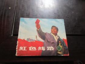 红色线路---上海版精品大文革连环画