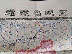 福建省地图 文革末初版地图 一版一印 绝版
