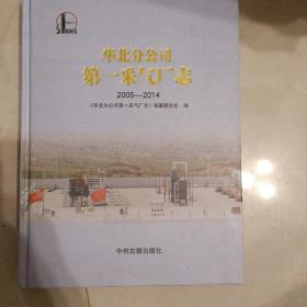 华北分公司第一采气厂志(2085---2014)