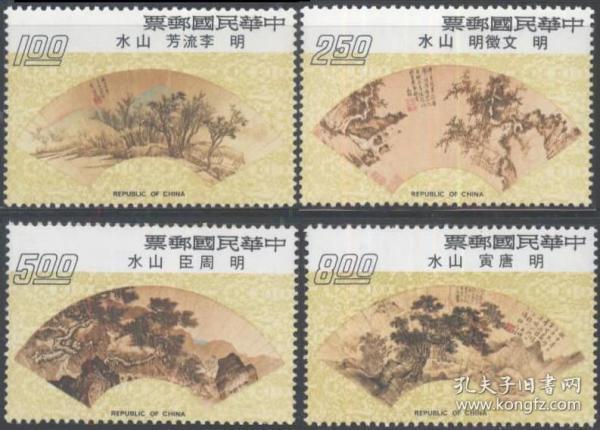 专111扇面古画邮票-摺扇(64年版)