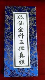 道教经书 狐仙金科玉律真经  上古狐仙文化