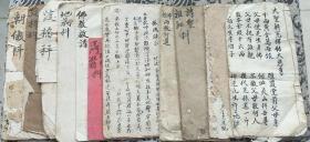 B1211 湖南浏阳地区《南泉普庵道坛法术科本》20册(有21册其中一册缺页严重没算在内)。