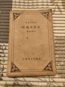 民国版(秦汉美术史)