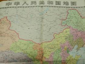 中华人民共和国地图 文革期间初版 一版 绝版