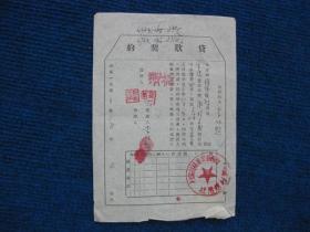 1954年贷款契约