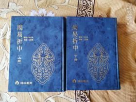 周易折中(上下两册)