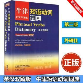 牛津短语动词词典(第2版)(英汉双解版)
