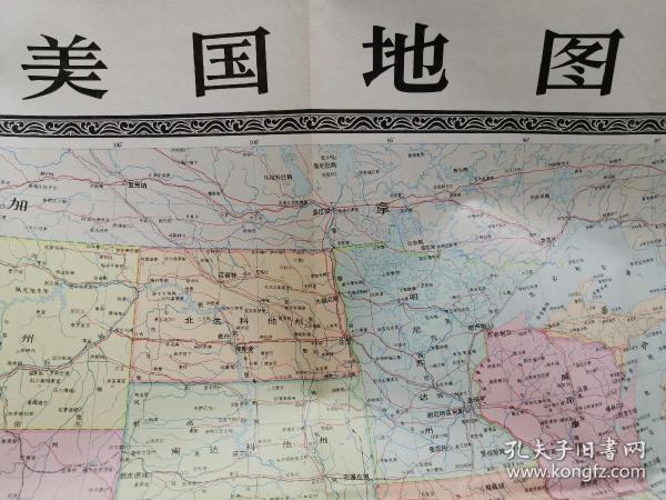 美国地图 文革期间初版地图 一版一印 绝版