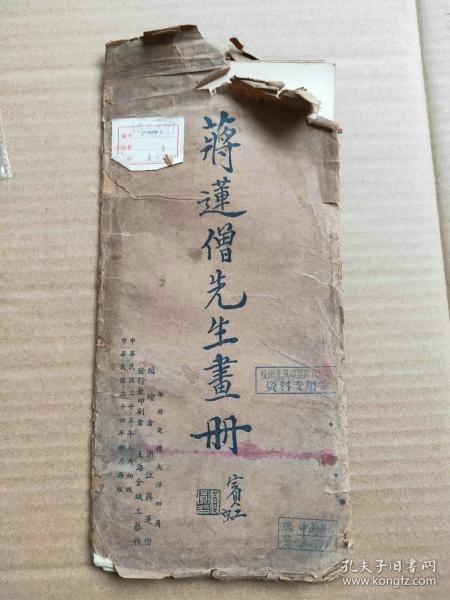 蒋莲僧先生画册(民国24年)