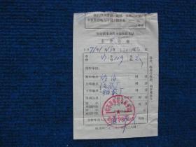 71年哈尔滨市小汽车出租服务站车费收据一张(语录)