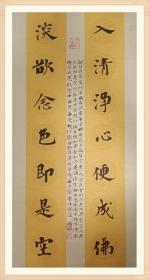 【保真】中书协会员徐传禄禅意对联:入清净心便成佛;淡欲念色即是空