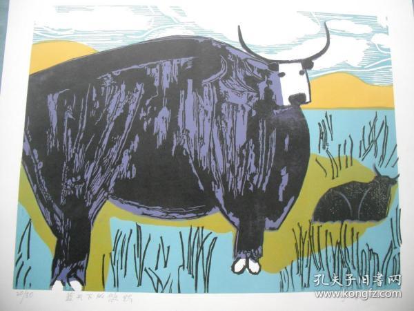 著名画家【广军】套色木刻版画/原版版画 《蓝天下的悠然》   尺寸:50X65厘米