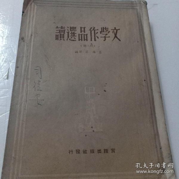 文学作品选读(上册)