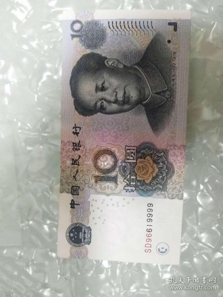 2005年第五套人民币十元豹子号四个九(拾圆)