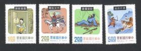 专114中国民间故事邮票(六十四年版)