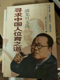 寻求中国人位育之道(上下两册)